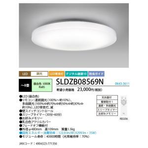 NEC SLDZB08569N LEDシーリング ~8畳