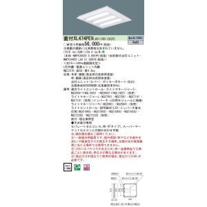 パナソニック XL474PEVLA9 一体型ベースライト スクエアタイプ 昼白色  (NNFK36020 +NNFK34450LA9)