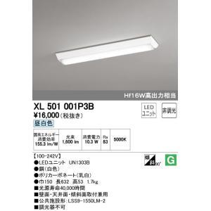オーデリック XL501001P3B|ipicks