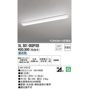 オーデリック XL501002P2B LEDユニット型ベースライト FLR40W×2灯相当 逆富士型 昼白色タイプ