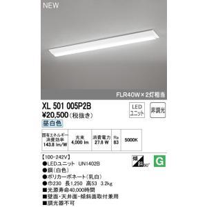 オーデリック XL501005P2B LEDユニット型ベースライト FLR40W×2灯相当 逆富士型 昼白色タイプ 幅広タイプ