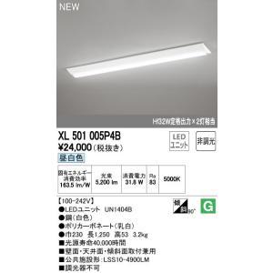 オーデリック XL501005P4B LEDユニット型ベースライト Hf32W定格出力×2灯相当 逆富士型 昼白色タイプ 幅広タイプ