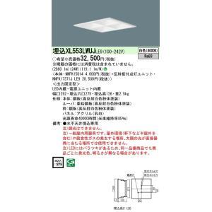 パナソニック XL553LWUJLE9 一体型ベースライト スクエアタイプ 白色  (NNFK15014 +NNFK17371JLE9)