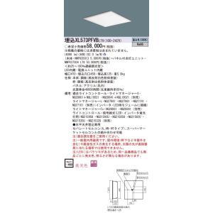 パナソニック XL573PFVBLT9 天井埋込型 美光色・FHP32形×3灯相当タイプ・スクエアタイプ・乳白パネル 連続調光型