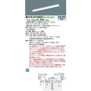 パナソニック XLX410AEDZLE9 iDシリーズ 一体型ベースライト LED 昼光色|ipicks