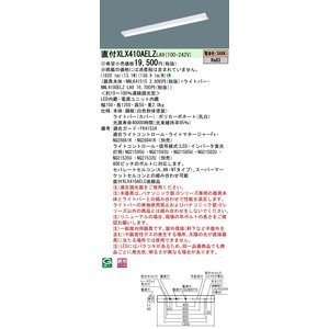 【受注品】 パナソニック XLX410AELZLA9 iDシリーズ 一体型ベースライト LED 電球色|ipicks