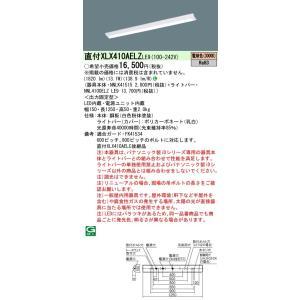 パナソニック XLX410AELZLE9 iDシリーズ 一体型ベースライト LED 電球色|ipicks