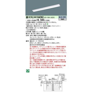 パナソニック XLX410AENZLE9 iDシリーズ 一体型ベースライト LED 昼白色|ipicks