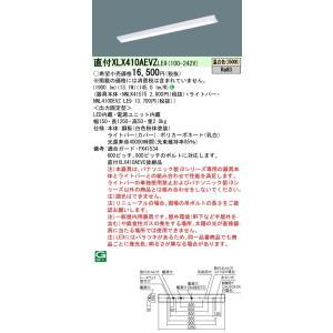 パナソニック XLX410AEVZLE9 iDシリーズ 一体型ベースライト LED 温白色|ipicks