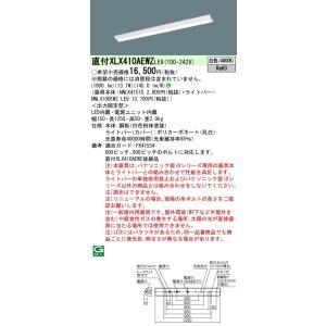 パナソニック XLX410AEWZLE9 iDシリーズ 一体型ベースライト LED 白色|ipicks
