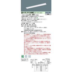 パナソニック XLX410ANNZLE9 iDシリーズ 一体型ベースライト LED 昼白色|ipicks