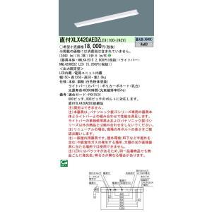 パナソニック XLX420AEDZLE9 iDシリーズ 一体型ベースライト LED 昼光色|ipicks