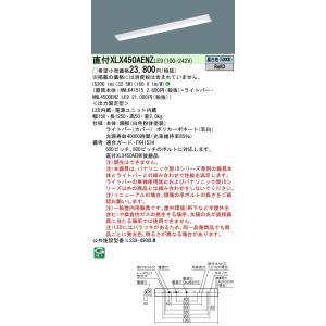 パナソニック XLX450AENZLE9 iDシリーズ 一体型ベースライト LED 昼白色  XLX450AENKLE9 後継品|ipicks