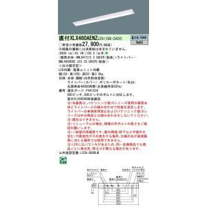 パナソニック XLX460AENZLE9 iDシリーズ 一体型ベースライト LED 昼白色  XLX460AENKLE9 後継品|ipicks