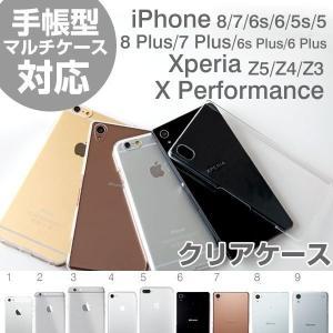 iPhone 5s/5/6s/6/6s Plus/6 Plus/7/7Plus/8/8Plus Xperia Z3/Z4/Z5 ハード クリア ケース 透明 エクスぺリア アイフォン|iplus