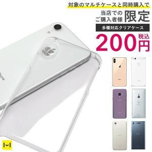 アンドロイド iphone スマホケース 透明 クリア 多機種対応 スマホケース オリジナル 作成