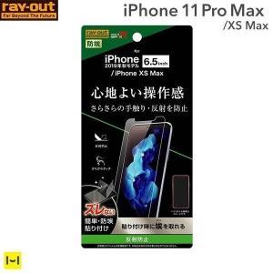 iPhone 11 Pro Max/XS Max専用  液晶保護フィルム 指紋・反射防止|iplus