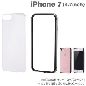 アイフォン7 iPhone7 ケース カバー アルミ バンパー+背面 クリア ハード ケース(ブラック) iplus