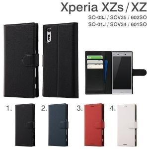 XperiaXZs XperiaXZ Xperia エクスペリア xzs xz ケース 手帳 横 手帳型ケース シンプルタイプ マグネット|iplus