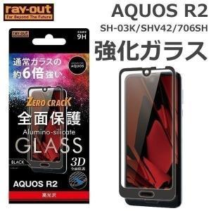 AQUOSR2 ガラスフィルム アクオスアールツー 液晶保護 3D 9H 全面保護 光沢 0.33mm ブラック iplus
