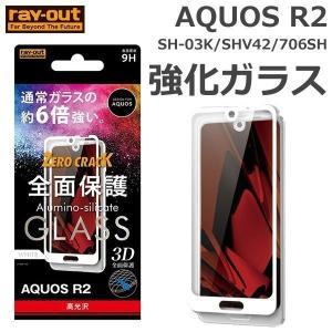 AQUOSR2 アクオスアールツー ガラスフィルム 液晶保護 3D 9H 全面保護 光沢 0.33mm ホワイト|iplus