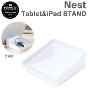 Bluelounge タブレット スタンド 卓上 ネスト ホワイト   iPad|iplus