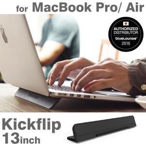 Bluelounge MacBook用 フリップ スタンド 卓上 Kickflip キックフリップブラック/13インチ|iplus
