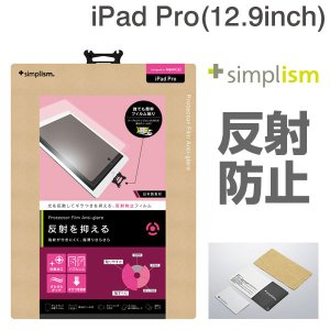 iPad Pro 12.9インチ simplism 液晶 保護 フィルム(つや消し) アイパッド プロ|iplus