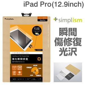 iPad Pro12.9インチ フィルム simplism 瞬間傷修復 液晶 保護 フィルム アイパッド プロ|iplus