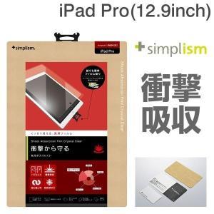 iPad Pro12.9インチ フィルム simplism 衝撃吸収 液晶 保護 フィルム アイパッド プロ|iplus