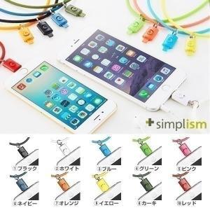 落下防止 Simplism Lightningコネクタ用 ネックストラップ ライトニングコネクタ iphone6s アイホン アイフォン|iplus