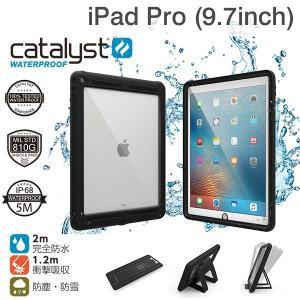 iPad Pro 9.7 インチ 防水ケース catalyst カタリスト ブラック|iplus
