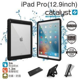 iPad Pro 12.9 イ ンチ 防水ケース catalyst カタリスト ブラック|iplus