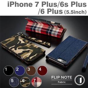 iPhone7Plus アイフォン7プラス ケース 手帳 横型 スマホケース フリップノートケース 手帳 横 アイフォン iPhone6s Plus iPhone6Plus simplism FlipNote|iplus