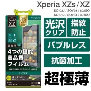 XperiaXZs XperiaXZ Xperia エクスペリア xzs xz フィルム simplism 超極薄 液晶保護  光沢 iplus
