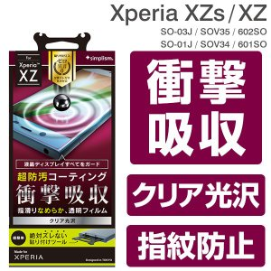 XperiaXZs XperiaXZ Xperia エクスペリア xzs xz フィルム simplism 曲面対応 衝撃吸収 強化防汚 液晶保護  光沢 iplus