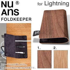 NuAns ケーブルホルダー ケーブル 収納 iPhone スマホ WORKLIFE FOLDKEEPER マルチ マグネット ケーブルクリップ Lightning micousb 木目|iplus
