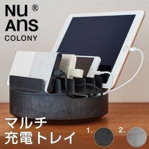 NuAns スマホ iphone 充電 トレイ トレー ステーション スタンド 置き場 収納 WORKLIFE COLONY マルチ|iplus
