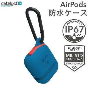 AirPods エアーポッズ 防水ケース 耐衝撃 保護ケース 持ち運び 収納 落下防止 catalyst カタリスト ブルーリッジサンセット iplus