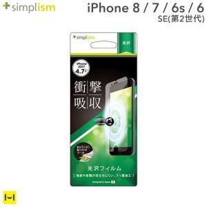 衝撃吸収 アイフォン8 アイホン8 フィルム iPhone 8/7/6s/6 simplism 液晶保護フィルム 光沢|iplus