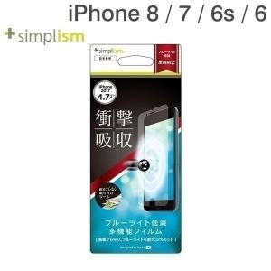 衝撃吸収 ブルーライト低減 アイフォン8 アイホン8 フィルム 反射防止 iPhone 8/7/6s/6 simplism 液晶保護フィルム|iplus