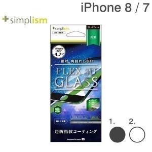 アイフォン8 アイホン8 ガラスフィルム iphone8 iPhone7 アイフォン7 フィルム simplism  FLEX 3D  複合フレーム ガラス|iplus