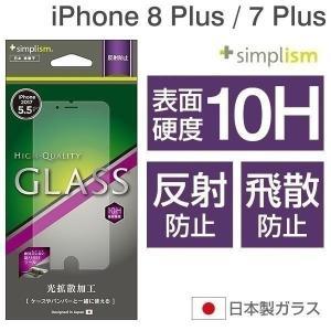 iphone8plus iphone7plus ガラスフィルム アイフォン8プラス simplism 液晶保護強化ガラス 反射防止 iplus