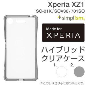xperiaxz1 ケース xperia xz1 ケース カバー エクスペリアxz1 simplism Turtle Grip ハイブリッドケース|iplus