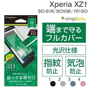 xperiaxz1 フィルム xperia xz1 保護フィルム エクスペリアxz1 simplism フレームフィルム|iplus