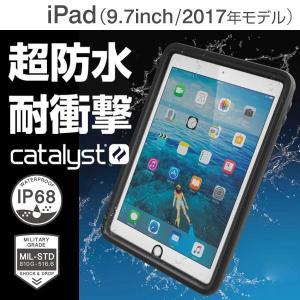 (iPad 9.7インチ(2017年モデル)専用)catalyst カタリスト 防水ケース (ブラック)|iplus