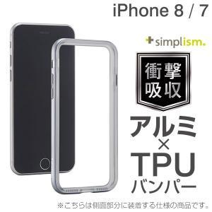 iphone8 iphone7 バンパー ケース アルミニウム バンパー シルバー アイフォン8 アイホン7  simplism Turtle Bumper|iplus
