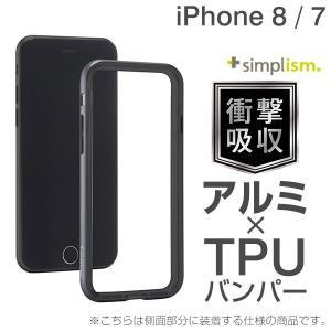 iphone8 iphone7 バンパー ケース アルミ simplism アルミニウム バンパー スペースグレイ アイフォン8 アイホン7 Turtle Bumper|iplus
