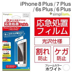 iphone8plus iphone7plus フィルム 全面 液晶保護フィルム iphone6splus iphone6 Plus simplism 割れたガラスに- 応急処置フィルム ホワイト|iplus