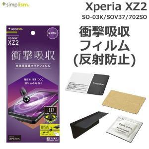 Xperia XZ2 xperiaxz2 エクスペリアxz2 フィルム 液晶保護シート 衝撃吸収 反射防止 simplism シンプリズム|iplus